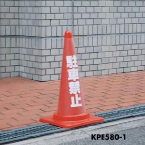 カラーコーン(70cm)用透明カバーサイン『 駐車禁止 』|anshin-hiroba