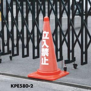カラーコーン(70cm)用透明カバーサイン『 立入禁止 』|anshin-hiroba