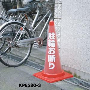 カラーコーン(70cm)用透明カバーサイン『 駐輪お断り 』|anshin-hiroba