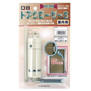 朝日工業ミニドアクローザーストロングS(室内用)ホワイト|anshin-hiroba