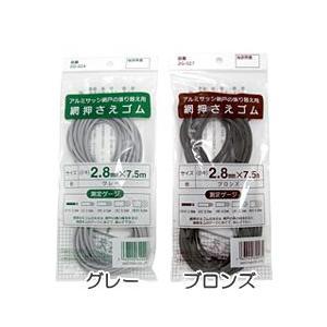 網押さえゴム小々 2.8mm×7.5m(グレー024/ブロンズ027)|anshin-hiroba