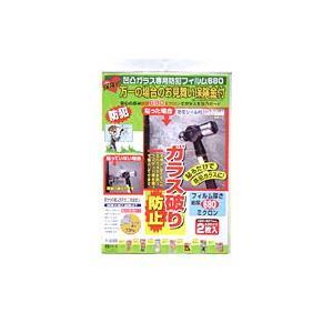 保険付・凹凸ガラス専用防犯フィルム680 anshin-hiroba