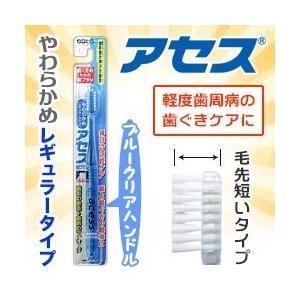 なんと!あの【アセス】歯ブラシ やわらかめ レギュラータイプ ブルークリア 1本 ...の12本まとめ買いセットが激安! ※お取り寄せ商品