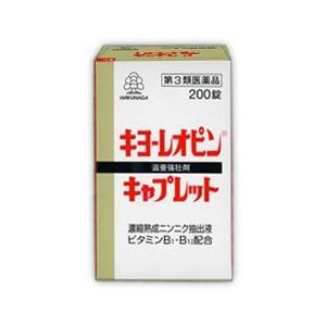 【第3類医薬品】【湧永製薬】 キヨーレオピン キャプレットS 200錠 ※お取り寄せ商品