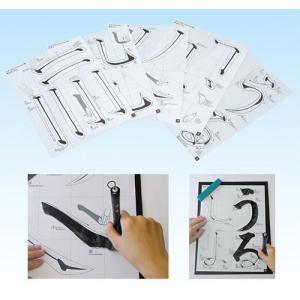 【アーテック】筆使い練習紙 5枚組 ※お取り寄せ商品の関連商品1
