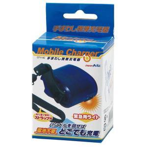 【アーテック】手回し携帯充電器 ※お取り寄せ商品 anshin-relief