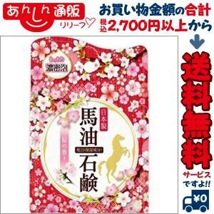 【宇津救命丸・玉の肌石鹸】 馬油石鹸 桜の香り 100g ※...