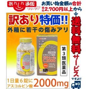 【第3類医薬品】なんと!あのビタトレール C2000(300錠:約50日分) が、訳ありワゴンセール特価!※外箱に若干の傷みアリ anshin-relief