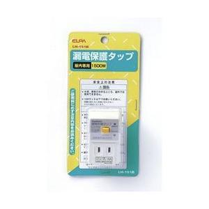 【エルパ】漏電保護タップLH−151B☆家電 ※お取り寄せ商品|anshin-relief