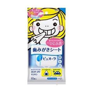 【花王】ピュオーラ 歯みがきシート 15枚入 ※お取り寄せ商...
