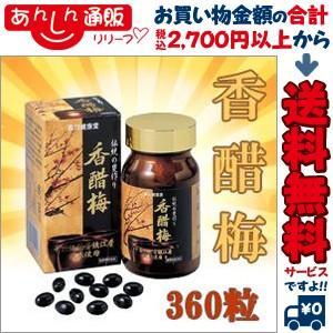 なんと!あの【森川健康堂】香醋梅 360粒 が激安!※お取り寄せ商品|anshin-relief