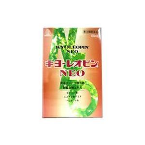 【第3類医薬品】【お得な5個セット】【湧永製薬】キヨーレオピン NEO 60ml ※お取り寄せ商品