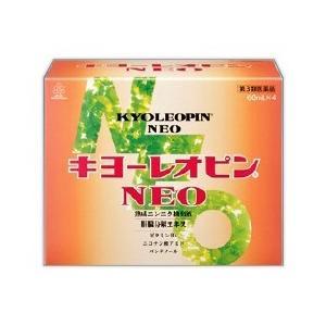 【湧永製薬】キヨーレオピン NEO 60ml×4本 【第3類医薬品】※お取り寄せ商品
