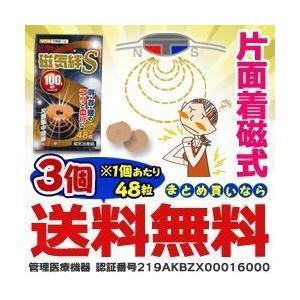 なんと!あの【ビタトレール磁気治療器】磁気絆S 48粒/片面着磁式・100mTが、3個まとめ買いなら送料無料&毎日ポイント2倍! anshin-relief