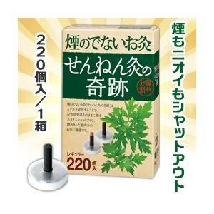 【セネファ】 せんねん灸の奇跡 レギュラー 220点入 ※お取り寄せ商品 anshin-relief