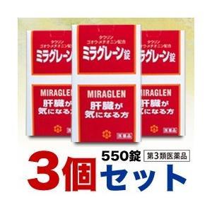 【第3類医薬品】【お得な3個セット】【日邦薬品】ミラグレーン錠 550錠