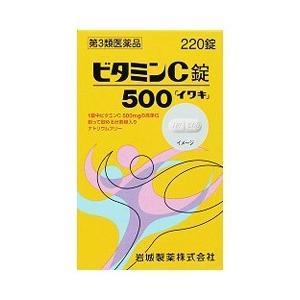 【第3類医薬品】【岩城製薬】ビタミンC錠500 「イワキ」 220錠 ※お取寄せの場合あり