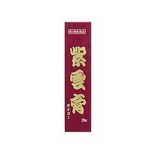 【第2類医薬品】【大杉製薬】紫雲膏(しうんこう) 20g ※お取寄せの場合あり|anshin-relief