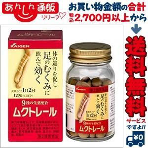 【第2類医薬品】【カイゲンファーマ】ムクトレール 120錠 ※お取寄せの場合あり|anshin-relief