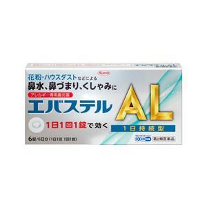 【第1類医薬品】【興和】アレルギー専用鼻炎薬 エバステルAL 6錠(6日分) ※お取寄せの場合あり【セルフメディケーション税制 対象品】|anshin-relief