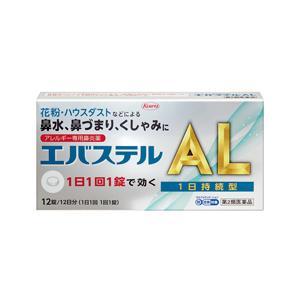 【第1類医薬品】【興和】アレルギー専用鼻炎薬 エバステルAL 12錠(12日分) ※お取寄せの場合あり【セルフメディケーション税制 対象品】|anshin-relief
