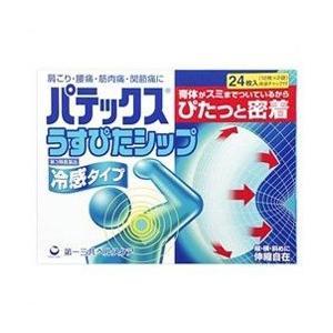 【第3類医薬品】[第一三共ヘルスケア]パテックス  うすぴたシップ 24枚入の商品画像 ナビ