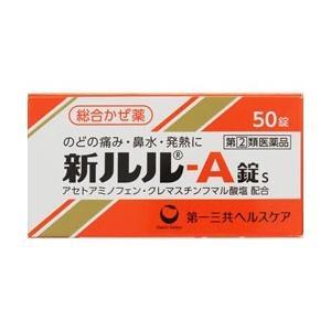 【第(2)類医薬品】【第一三共ヘルスケア】新ルルA錠S 50錠 ※お取寄せの場合あり|anshin-relief