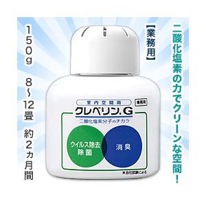 【大幸薬品】クレベリンG 150g(クレベリンゲルの業務用)※お取り寄せ商品