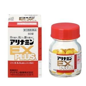 【武田薬品】アリナミンEXプラス 60錠【第3類医薬品】