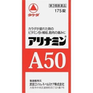 ●アリナミンA50の主成分であるビタミンB1誘導体フルスルチアミンは、腸からよく吸収され、体のすみず...