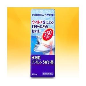 【第3類医薬品】【浅田飴】水溶性アズレンうがい薬 100ml...