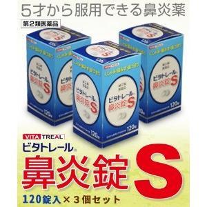 【第2類医薬品】【ビタトレール☆毎日ポイント2倍】ビタトレール 鼻炎錠S 120錠 が、3個まとめ買いセットなら送料無料!|anshin-relief
