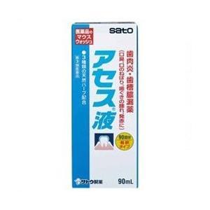 【佐藤製薬】アセス液 90ml【第3類医薬品】