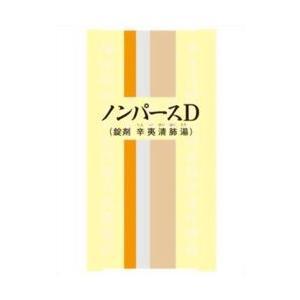 【一元製薬】ノンパースD (辛夷清肺湯) 350錠 【第2類医薬品】※お取り寄せ商品