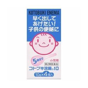 【第2類医薬品】コトブキ浣腸10 (10g×4個)の商品画像|ナビ