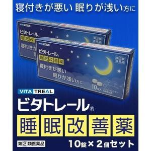 【第(2)類医薬品】【ビタトレール☆毎日ポイント2倍】ビタトレール 睡眠改善薬 10錠×2個セット|anshin-relief