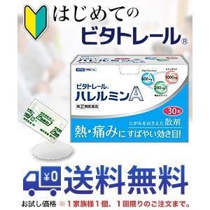 【第(2)類医薬品】【はじめてのビタトレール☆毎日ポイント2倍】ビタトレール ハレルミンA(ACE処方・散剤) 30包 お試し版 送料無料 ※1家族様1個、1回限り|anshin-relief
