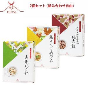 出雲のおもてなし すぐに炊けるお米入り おこわ2個入ギフトセットA(お赤飯/山菜おこわ/鶏とごぼう から2個チョイス) anshinhonpo