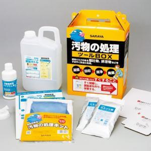 感染防止 防災用品 避難用品 汚物の処理 ツールBOX×3セット|anshinhonpo