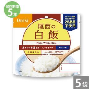 防災グッズ 非常食 防災用品 備蓄 保存食 長期保存 尾西のアルファ米 白飯 100g 5袋セット anshinhonpo