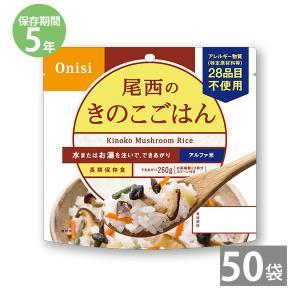 防災グッズ 非常食 防災用品 備蓄 保存食 長期保存 尾西のアルファ米 きのこごはん 1袋100g 50セット|anshinhonpo