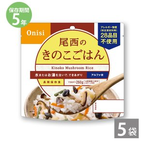 防災グッズ 非常食 防災用品 備蓄 保存食 長期保存 尾西のアルファ米 きのこごはん 100g 5袋セット anshinhonpo