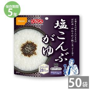 防災 セット 尾西のアルファ米 塩こんぶがゆ(1袋46g)×50袋   長期保存 備蓄 非常食 anshinhonpo
