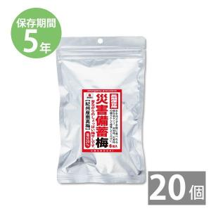 防災用品 防災グッズ 備蓄 保存食 非常食 セット 災害備蓄 梅 6粒入(70g)×20袋|anshinhonpo
