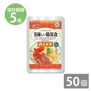 防災グッズ 非常食 防災用品 3年保存 備蓄 保存食 おいしい 美味しい防災食 肉じゃが 130g×50食|anshinhonpo