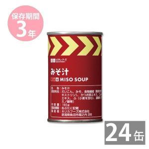 防災グッズ 非常食 防災用品 3年保存 備蓄 保存食 レスキューフーズ みそ汁缶160g×24缶入|anshinhonpo