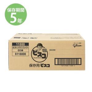 防災グッズ 非常食 防災用品 5年保存 備蓄 保存食 保存用ビスコ コンパクトタイプ 3パック×60個|anshinhonpo