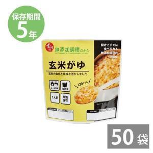 防災用品 防災グッズ 備蓄 保存食 非常食 セット 玄米がゆ 220g×50食|anshinhonpo
