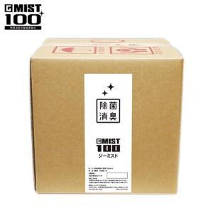 業務用 除菌 消臭 次亜塩素酸水  特許取得 ジーミスト100 Gmist100  10Lボックス インフル ノロウイルス 臭い ペット タバコ 靴 カビ予防 尿臭 介護臭|anshinhonpo