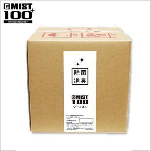 ユニトライク 次亜塩素酸水 ジーミスト Gmist  20Lボックス|新潟 ユニトライク社製 新型 感染予防 季節性ウイルス 臭い ペット タバコ|代引不可|anshinhonpo